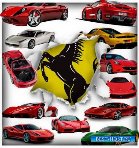 Прозрачные клипарты для фотошопа - Автомобили Ferrari