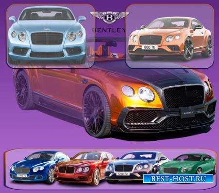 Png клипарты без фона - Автомобили марки Bentley