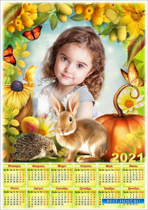 Календарь на 2021 год с рамкой для фото - Дыхание осени