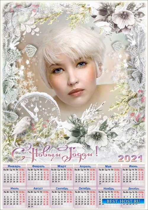 Новогодний календарь на 2021 год с рамкой для фото - Нежность